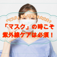 Cenbless 成増フェイシャル&ネイルサロン 「マスク」の時こそ 紫外線ケアは必須!