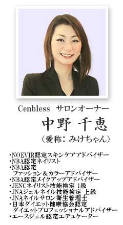 成増フェイシャル&ネイルサロンCenbless オーナー紹介