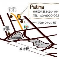 成増カフェPatina