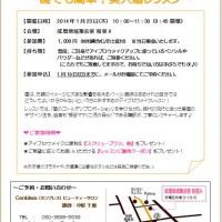 Cenbless-成増ビューティママ会 vol.1 チラシ