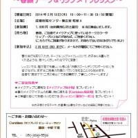 成増ビューティママ会 vol.2 チラシ