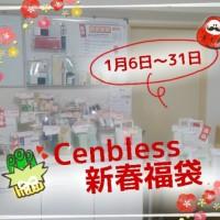 Cenbless オリジナル 新春福袋