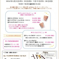 2014年6月&7月BEAUTE de Patina
