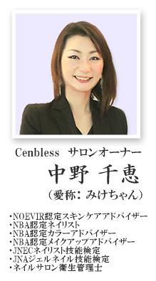 Cenbless(センブレス) サロンオーナー中野千恵