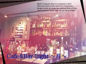 中板橋 | BAR LIGHT(バー ライト)~月~