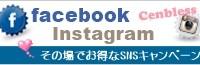 Cenbless facebookキャンペーン&Instagramキャンペーン開始☆