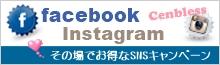 facebookキャンペーン&Instagramキャンペーン開始☆