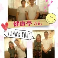成増の台湾式リラクゼーションサロン「健康亭」