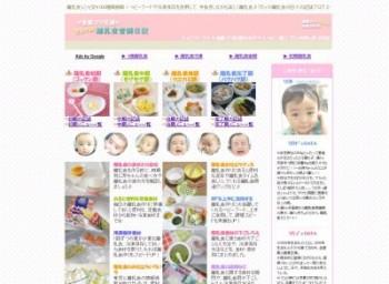 Cenbless 離乳食作りを頑張るマミィの記録ブログ-*素敵ママ応援*マミィの離乳食奮闘日記-