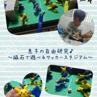 Cenbless 息子の自由研究~磁石で遊べるサッカースタジアム~