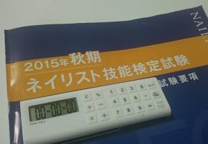 Cenbless 2015秋期ネイリスト技能検定1級 時間配分