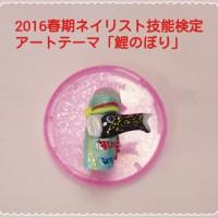 Cenbless 2016春期ネイリスト技能検定アートテーマ「鯉のぼり」