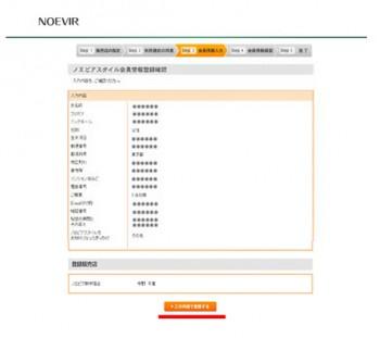 Cenbless ノエビアスタイル会員登録方法
