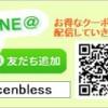 ★LINE@アカウント&ご予約・お問い合わせについて☆