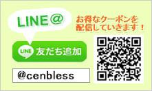 Cenbless LINE@お友達追加(@cenbless)