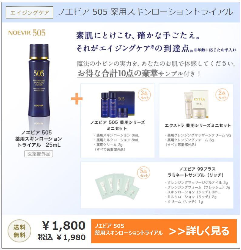 Cenbless 成増フェイシャル&ネイルサロン ノエビア 505 薬用スキンローショントライアル