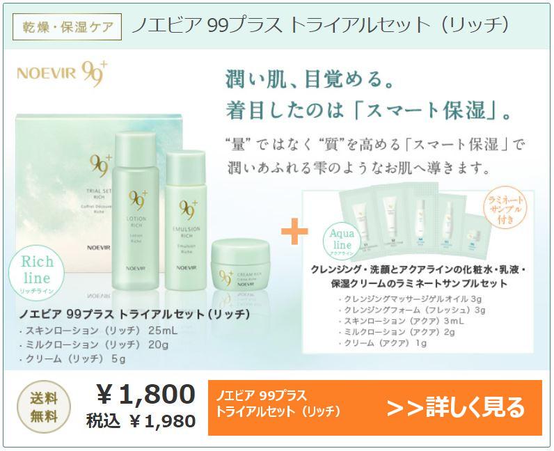 Cenbless 成増フェイシャル&ネイルサロン ノエビア 99プラス トライアルセット(リッチ)