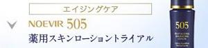 【Cenbless】NOEVIR 505トライアルセット