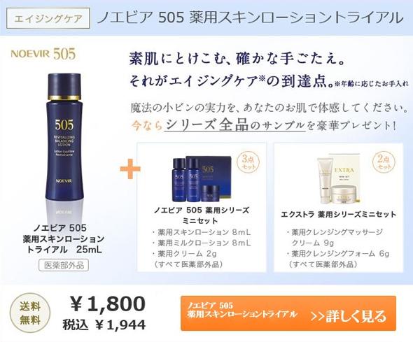 【Cenbless】NOEVIR 505スキンケアトライアルセット