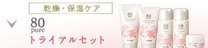 【Cenbless】NOEVIR 80トライアルセット