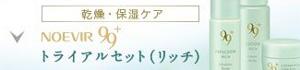 【Cenbless】NOEVIR 99トライアルセット