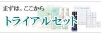 【Cenbless】NOEVIR スキンケアトライアルセット