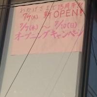 Cenbless 成増フェイシャル&ネイルサロン 模造紙毎日1行ずつ!