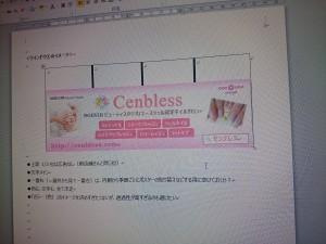 Cenbless 成増フェイシャル&ネイルサロン 移転準備ウインドウサイン