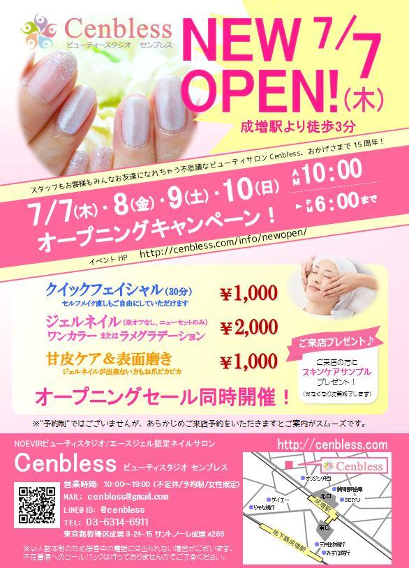 Cenbless 新OPEN☆オープニングキャンペーンチラシ