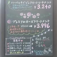Cenbless 成増フェイシャル&ネイルサロン A看板