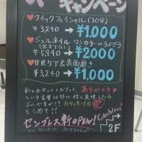 Cenbless 成増フェイシャル&ネイルサロン 新OPEN準備 明日7月7日新OPEN!