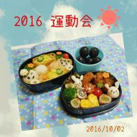 Cenbless 成増フェイシャル&ネイルサロン 息子の小学校の運動会のお弁当