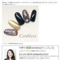 Cenbless 成増フェイシャル&ネイルサロン ネイルブックマガジン掲載☆ご紹介いただきました