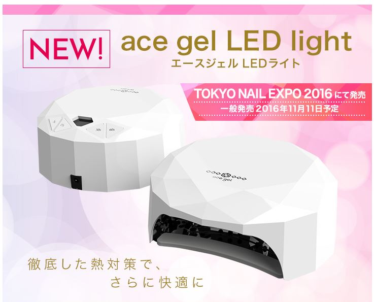 Cenbless 成増フェイシャル&ネイルサロン エースジェル LEDライト
