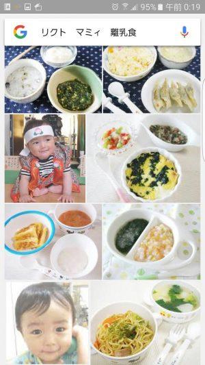 Cenbless 成増フェイシャル&ネイルサロン 離乳食作りを頑張るマミィの記録ブログ-*素敵ママ応援*マミィの離乳食奮闘日記-