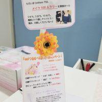 Cenbless 成増フェイシャル&ネイルサロン メイクアップ100人ラリー