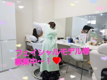 Cenbless 成増フェイシャル&ネイルサロン フェイシャルモデル募集中