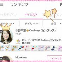 Cenbless 成増フェイシャル&ネイルサロン ネイルブックランキング