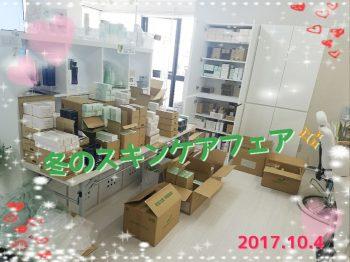 Cenbless 成増フェイシャル&ネイルサロン ノエビア2017冬のスキンケアフェア入荷