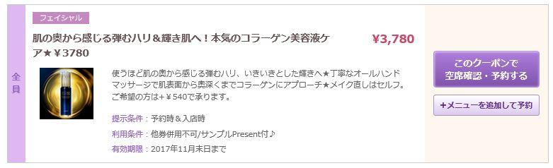 Cenbless 成増フェイシャル&ネイルサロン コラーゲン美容液『ノエビア コラーゲン エンリッチ55』フェイシャルクーポン