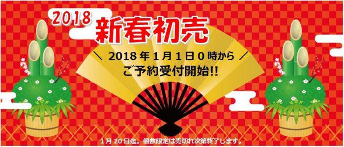Cenbless 成増フェイシャル&ネイルサロン 2018新春初売