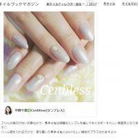Cenbless 成増フェイシャル&ネイルサロン ネイルブック掲載
