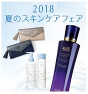 【Cenbless】NOEVIR 2018夏の基礎化粧品フェア