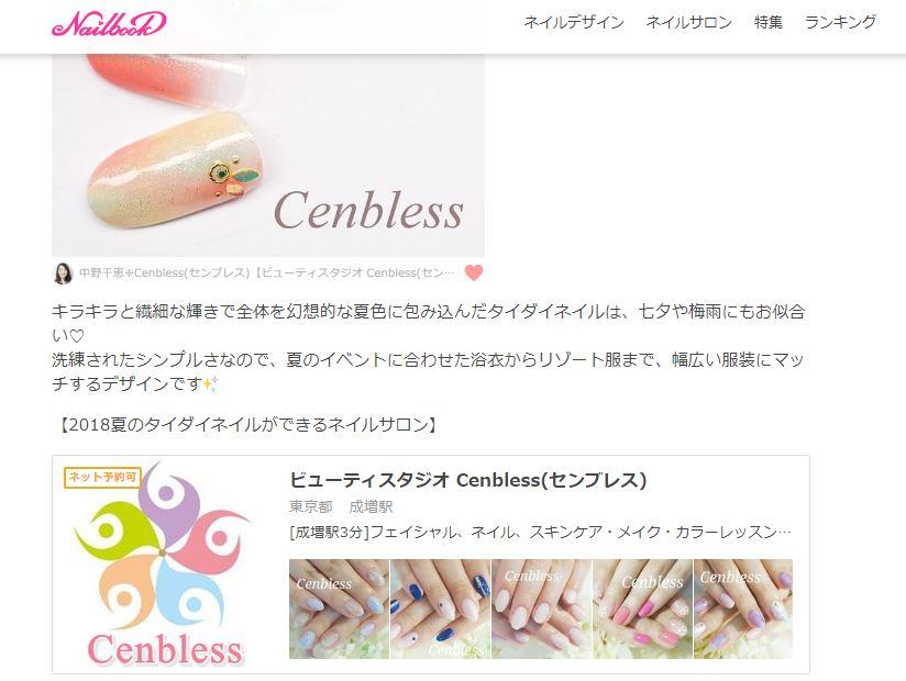 Cenbless 成増フェイシャル&ネイルサロン ネイルブックマガジン掲載