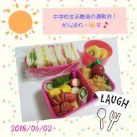 Cenbless 成増フェイシャル&ネイルサロン 娘、中学校最後の運動会!お弁当はサンドイッチ