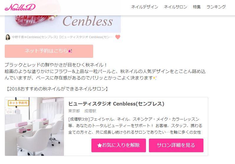 Cenbless 成増フェイシャル&ネイルサロン ネイルブック特集ご掲載ありがとうございます☆秋ネイル2018特集【保存版】