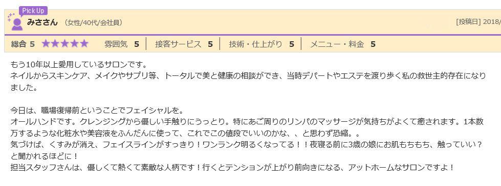 Cenbless 成増フェイシャル&ネイルサロン 口コミ