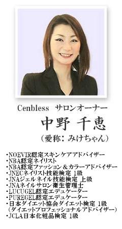 Cenbless 成増フェイシャル&ネイルサロン サロンオーナー中野千恵