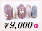 成増ネイルサロンCenbless <ハンド>定額ジェルネイル ¥9,000コース