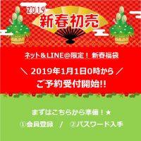 Cenbless 成増フェイシャル&ネイルサロン 2019年新春福袋予告